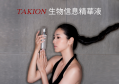 大器生物信息菁華液TAKION Bioenergy clarifying face and body spray